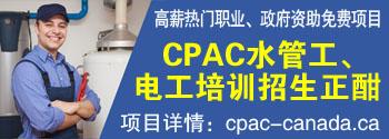 CPAC水管工、电工培训招生正酣