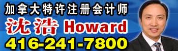 Howard Shen