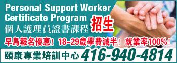 颐康专业培训中心个人护理员证书课程开始招片
